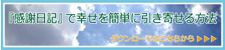 感謝日記-ver1