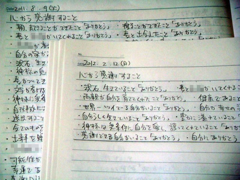自分らしさ探検家★伊藤直幸の探検日記