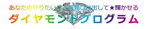 ダイヤモンドプログラムWP