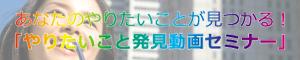 WP-トピックバナーw300動画