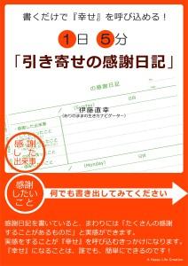 引き寄せの感謝日記 のコピー