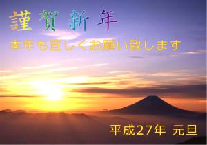 年賀状2015-2