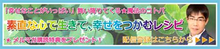 メルマガ【幸せレシピ】配信登録ページ