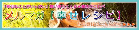 メルマガ【幸せレシピ】http://www.reservestock.jp/subscribe/65364